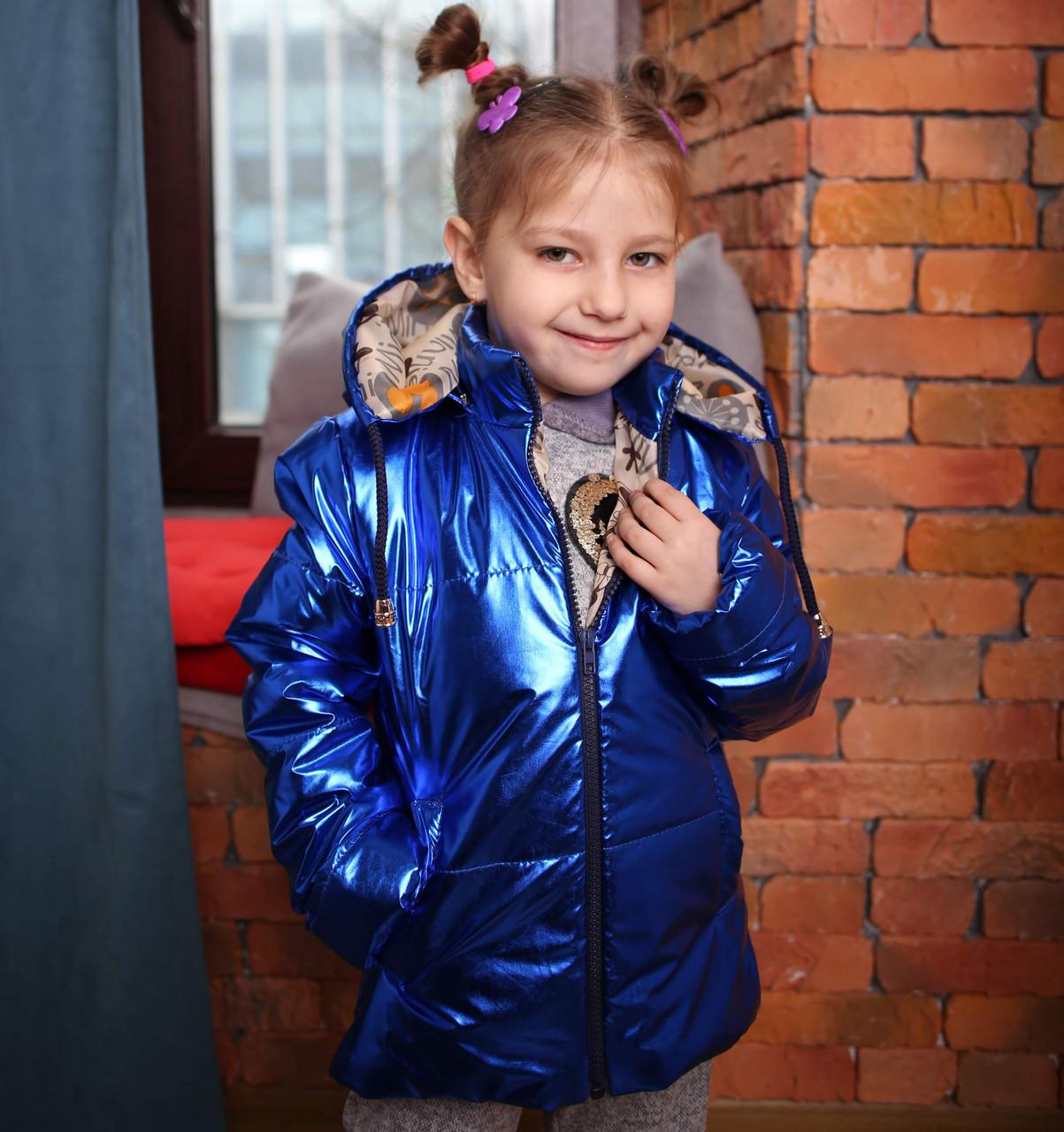 Демисезонная, весна-осень  детская куртка на синтепоне универсальная синий металлик Новинка 2019-2020
