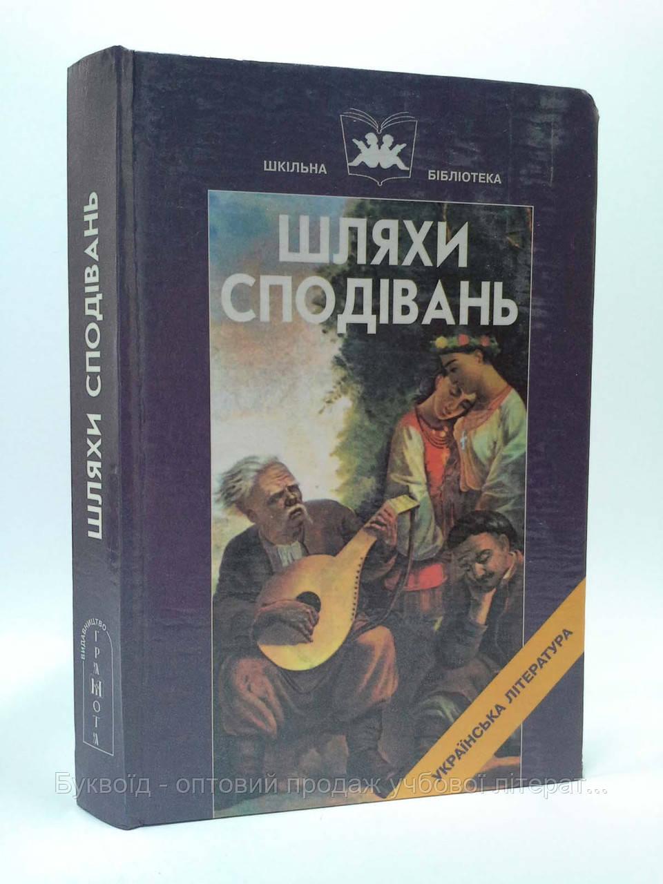 Грамота Шляхи сподівань Укр література кінця 18 початку 20 ст. Шкляр
