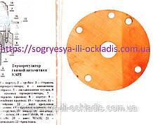 Мембрана Каре мідна діаметр 40 мм (ф.у, Китай) котлів газових, арт. 00051, к. з. 0341/1