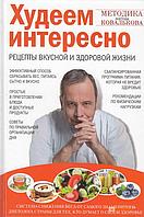 Алексей Ковальков Худеем интересно. Рецепты вкусной и здоровой жизни (4874)