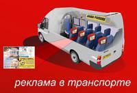 Размещение рекламы на подголовниках в маршрутных такси