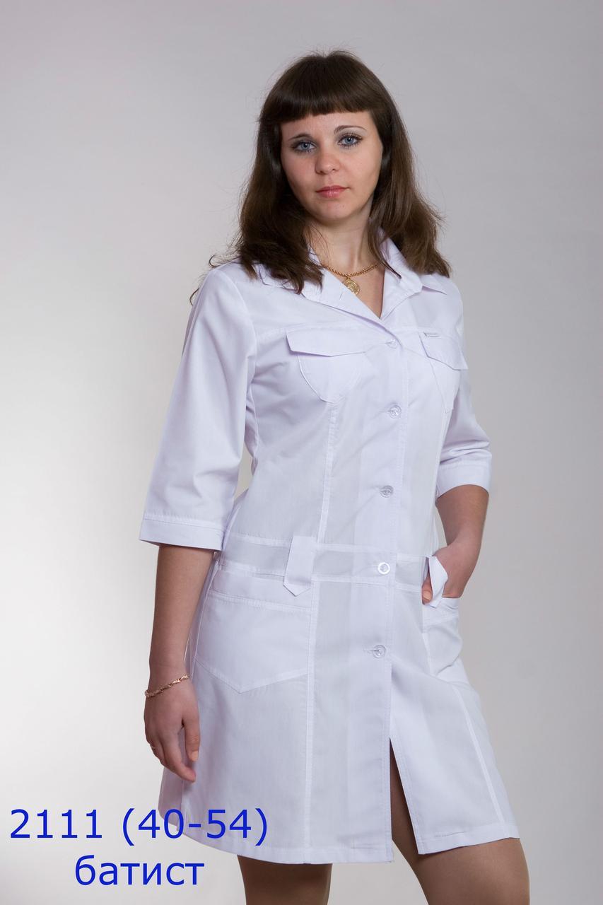 Жіночий медичний білий халат на гудзиках, рукава 3/4, батист, 40-54