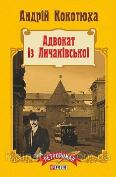 Адвокат із Личаківської. Кокотюха Андрій