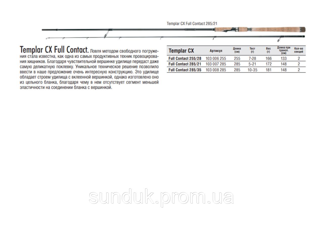 Спиннинг Templar CX Full Contact 255