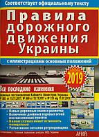 Правила дорожного движения Украины с иллюстрациями основных положений, фото 1