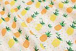 """Лоскут ткани """"Ананасы жёлтые и оранжевые"""" на белом № 1549а, размер 28*71 см, фото 4"""
