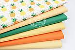"""Лоскут ткани """"Ананасы жёлтые и оранжевые"""" на белом № 1549а, размер 28*71 см, фото 7"""