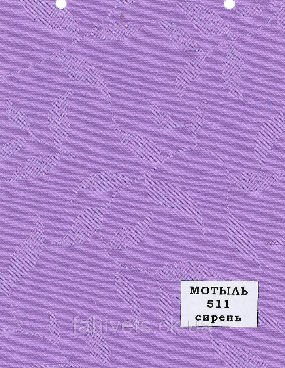 Рулонні штори відкритого типу Мотиль (м.кв.) 511