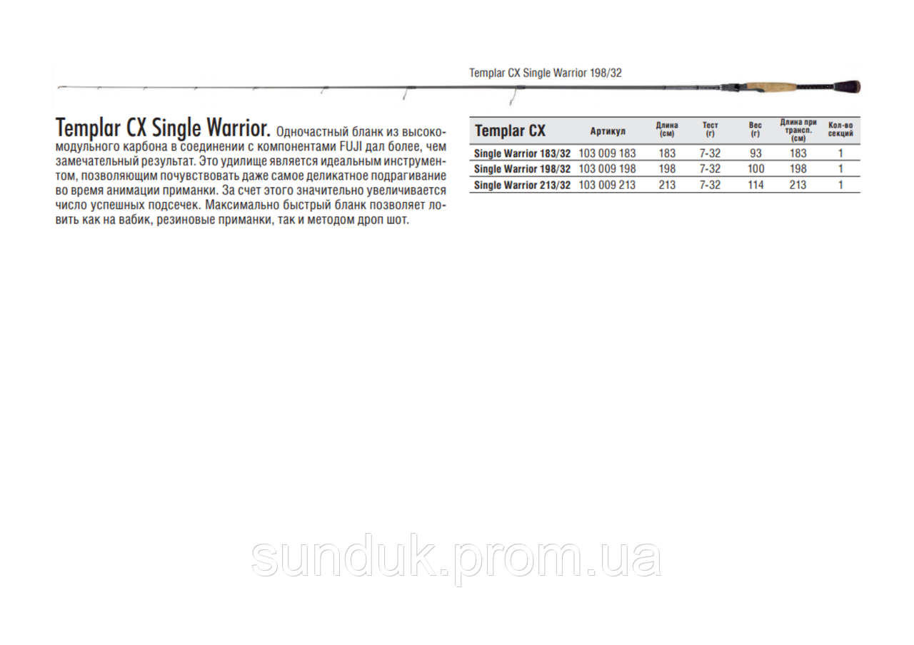 Спиннинг Templar CX Single Warrior 183