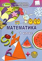 Підручник. Математика, 1 клас.  Лишенко Г. П., Тарнавська С., Лишенко К.