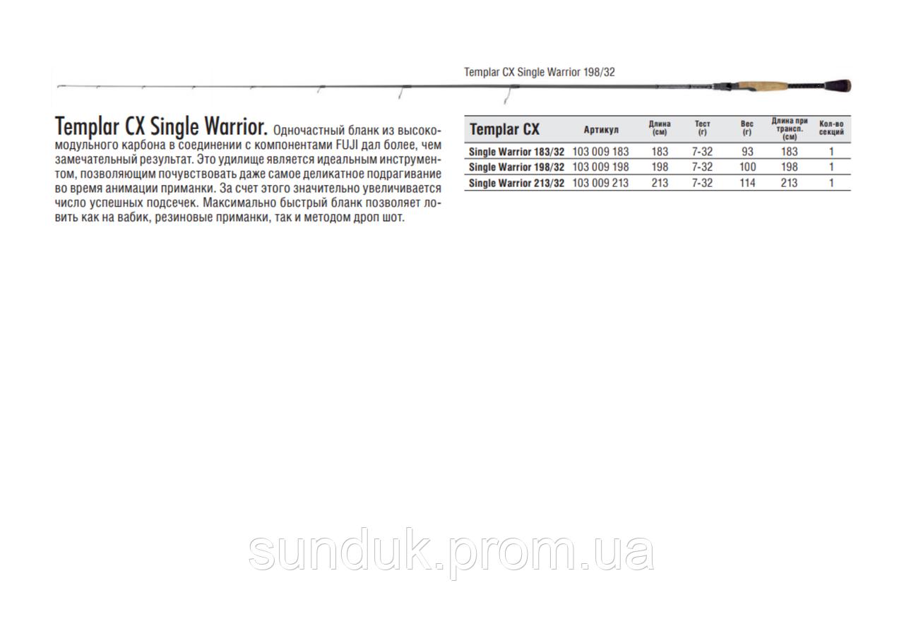 Спиннинг Templar CX Single Warrior 213