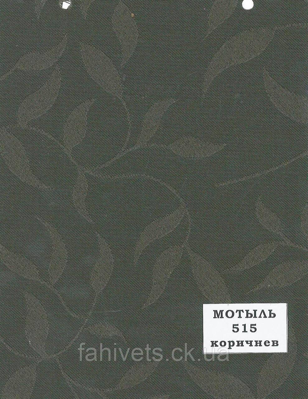 Рулонні штори відкритого типу Мотиль (м.кв.) 515