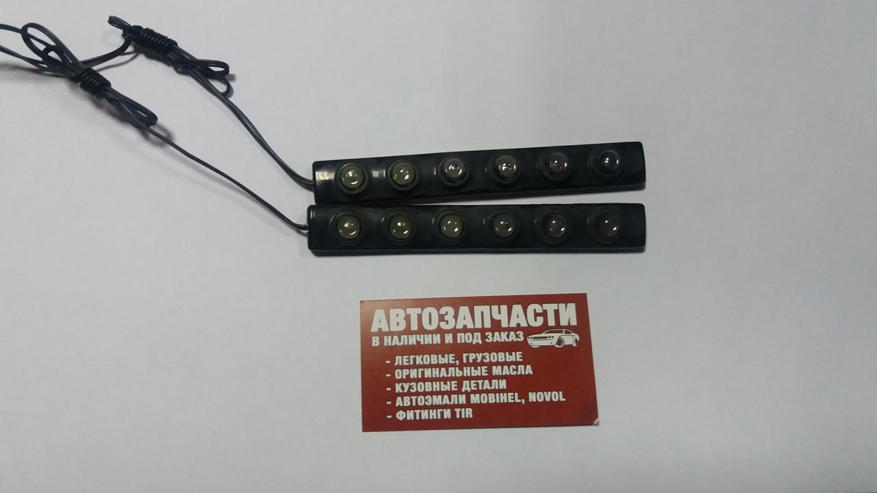 Дневные ходовые огни LED универсальные