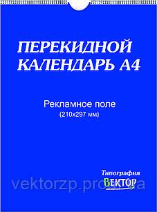 """Календарь настенный, перекидной А4 """"ПОСТЕР"""""""