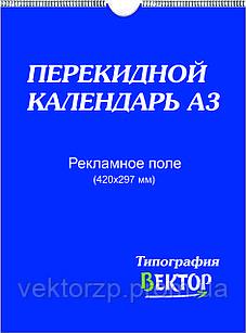 """Календарь настенный, перекидной А3 """"ПОСТЕР"""""""