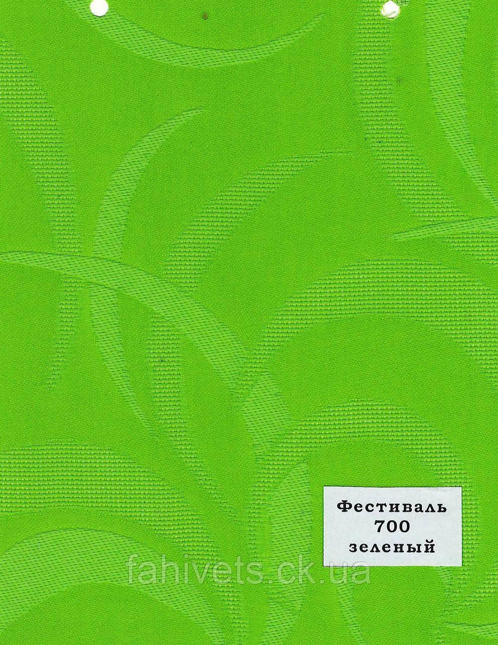Рулонні штори відкритого типу  Фестиваль (м.кв.) 700