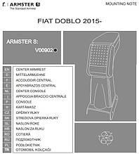 Подлокотник для Fiat Doblo (Фиат Добло) 2015-> Армстер Стандарт