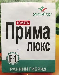 Томат Прима Люкс F1, 1г.