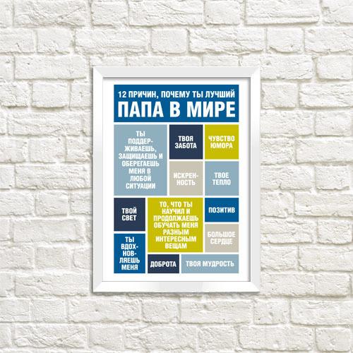 Постер в рамці 12 причин почему ты лучший папа в мире (WMT5_002_RUS)