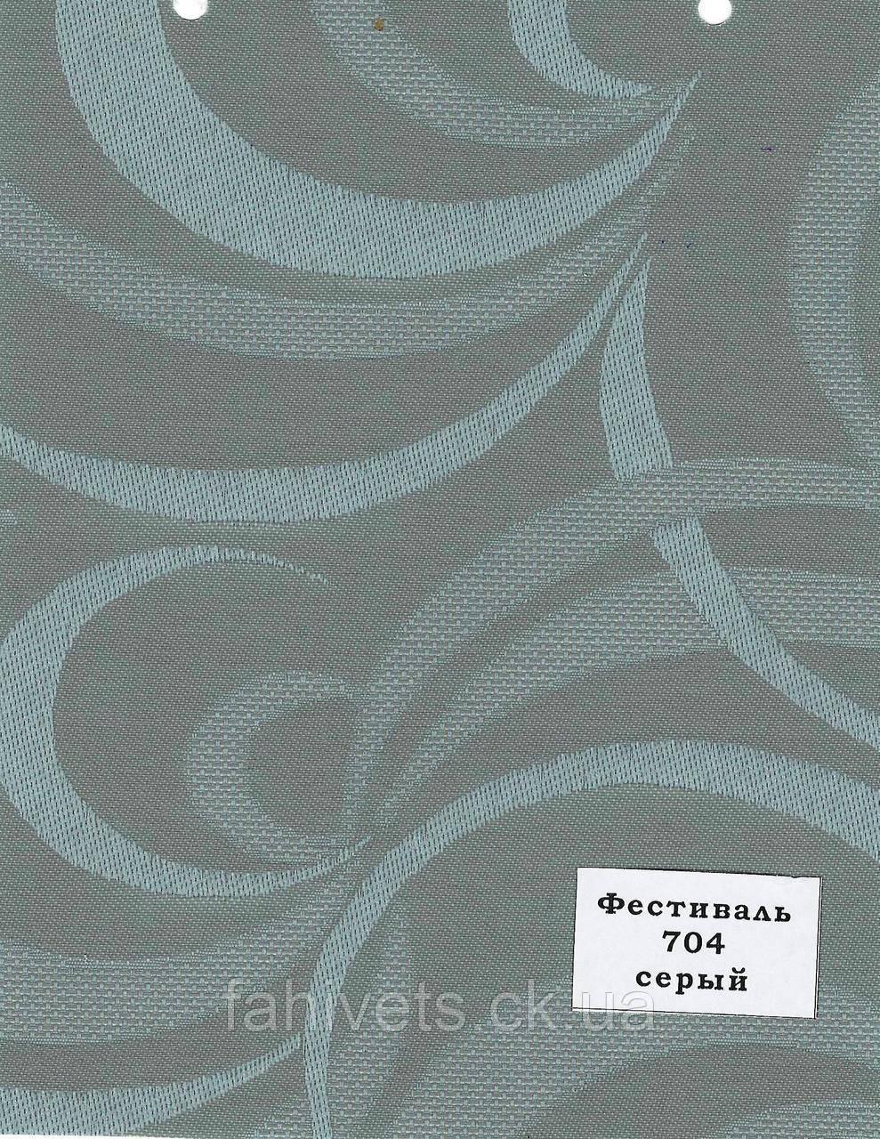Рулонні штори відкритого типу  Фестиваль (м.кв.) 704