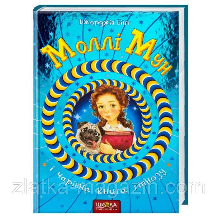 Моллі Мун і чарівна книга гіпнозу - Джорджія Бінт (9789664293751)
