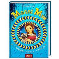 Моллі Мун і чарівна книга гіпнозу - Джорджія Бінт (9789664293751), фото 1