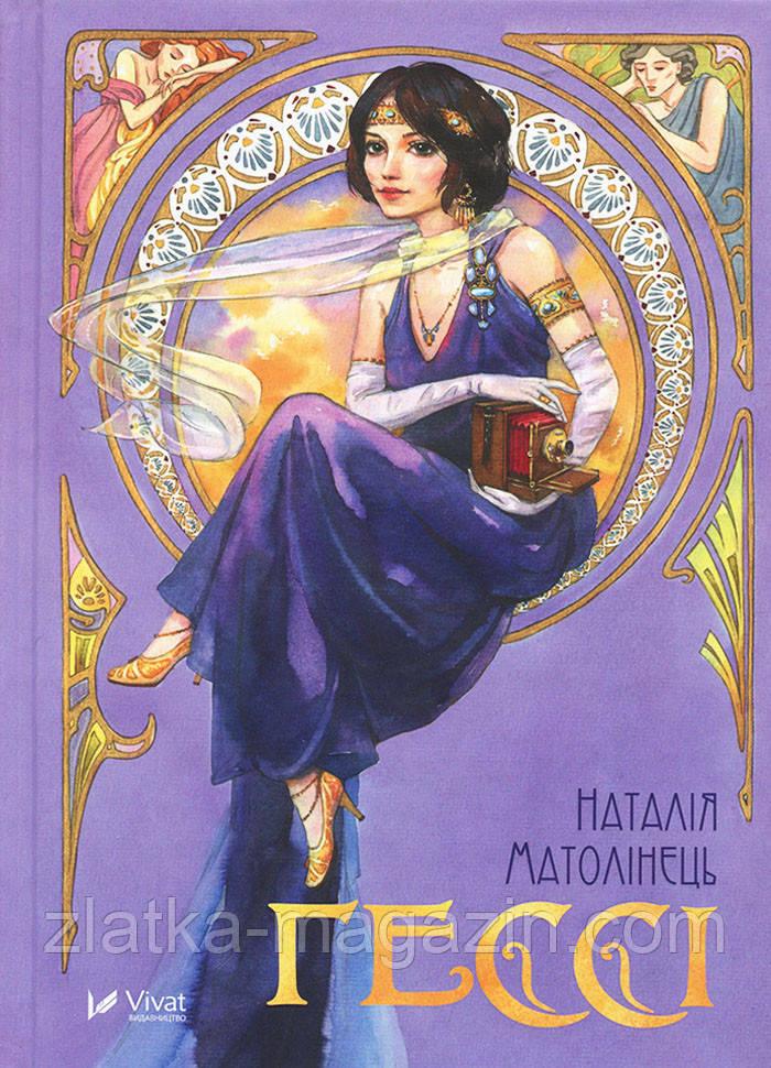 Гессі - Наталія Матолінець (9789669422903)