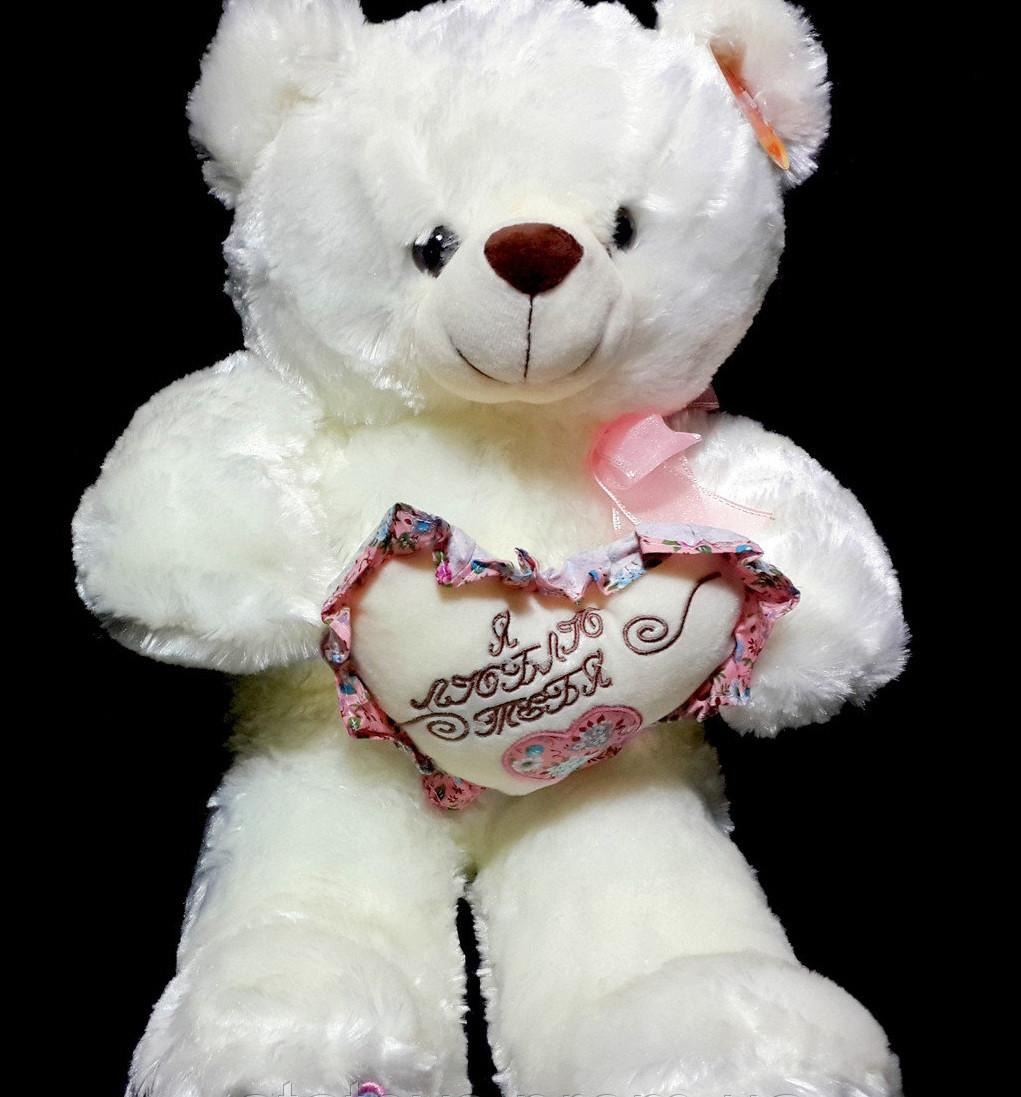 Коханій дівчині на подарунок Ведмедик з серцем 55 см м'яка плюшева іграшка