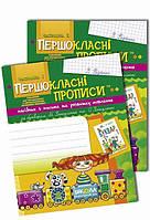 Прописи для першокласників у 2 час. за новим (2012 р.) букварем М. Вашуленка