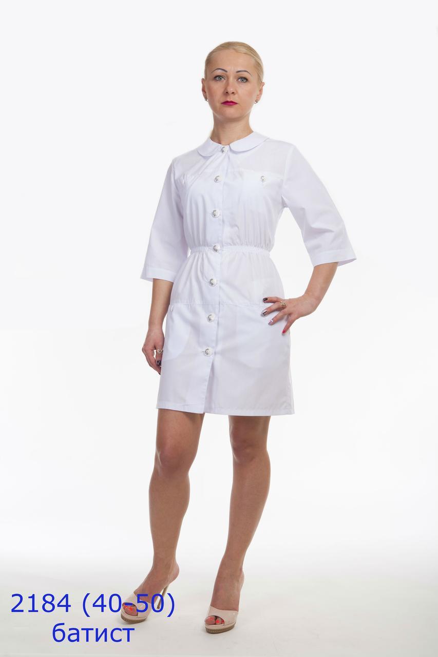 Жіночий медичний білий халат на гудзиках, є 2 кишені,рукава 3/4, батист, 40-52