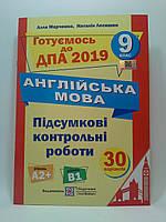 Підручники і посібники  ДПА 2020    9 клас Англійська мова Збірник Марченко