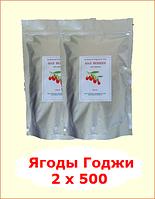 Ягоды Годжи. 2 по 500 грамм