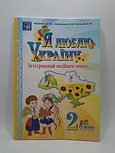 Я люблю Україну 2 клас. Інтегрований посібник-зошит. М. І. Чабайовська. Астон