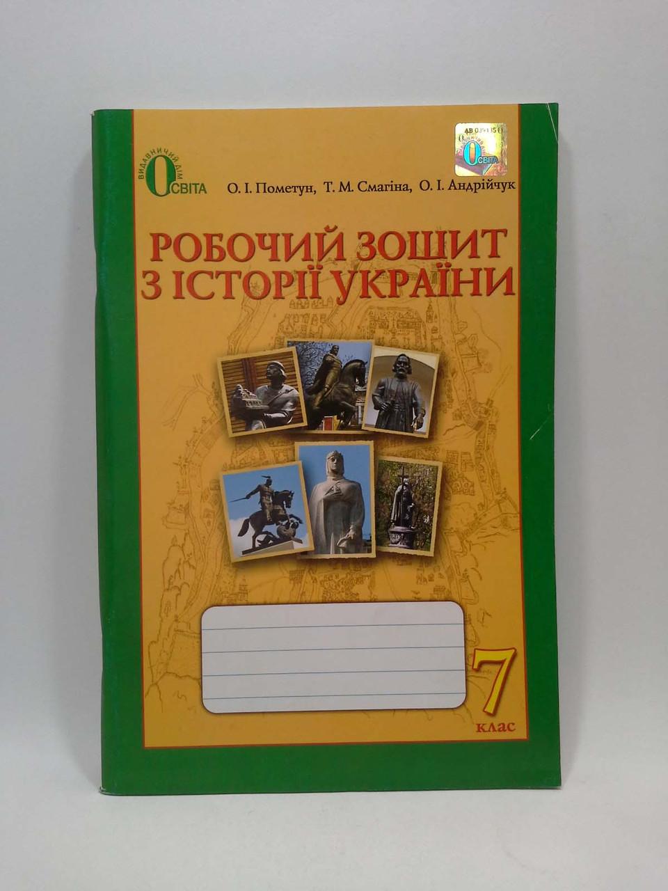 Історія України Робочий зошит 7 клас Пометун Освіта