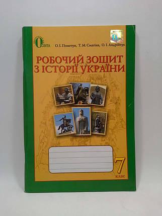 Історія України Робочий зошит 7 клас Пометун Освіта, фото 2
