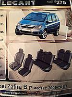 Авточехлы для автомобиля Opel Zafira B 7мест EMC-Elegant