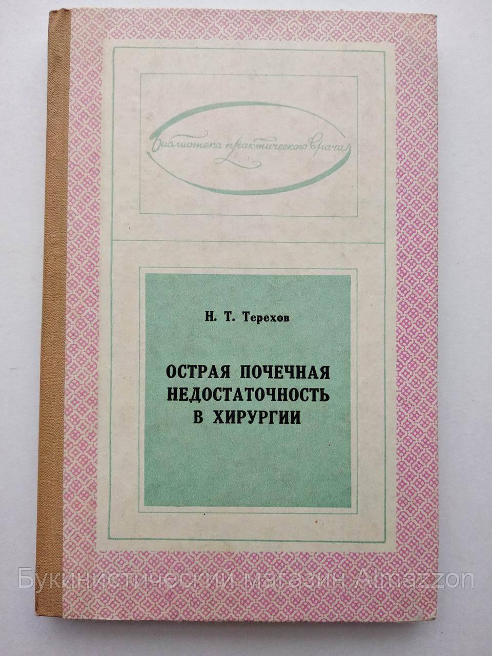 Острая почечная недостаточность в хирургии Н.Т.Терехов