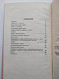 Острая почечная недостаточность в хирургии Н.Т.Терехов, фото 4