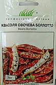 Семена фасоли овощная Борлотто, 10 г