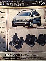 Авточехол для автомобиля Opel Zafira A 7 мест EMC-Elegant