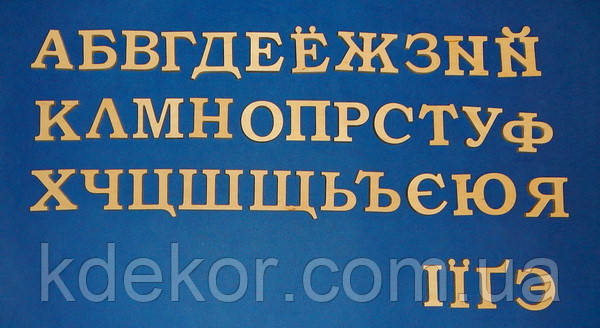 Алфавіт Літери (висота 5,3 див.) заготівля для декору