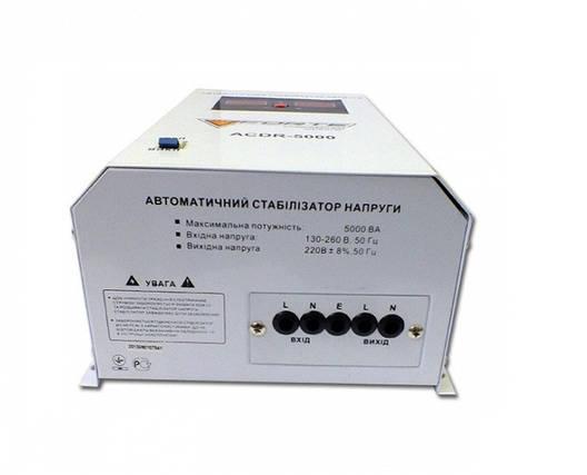 Стабилизатор напряжения Forte ACDR-5000VA, фото 2