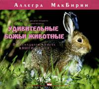 Удивительные Божьи животные. Книги 11-12 Аллегра МакБирни
