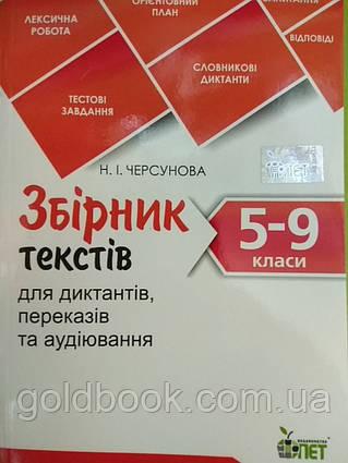 Українська мова 5-9 класи
