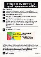 Офисный пакет Microsoft Office 2016 Home and Business 32-/64 Russian CEE DVD OEM T5D-02647 б/у