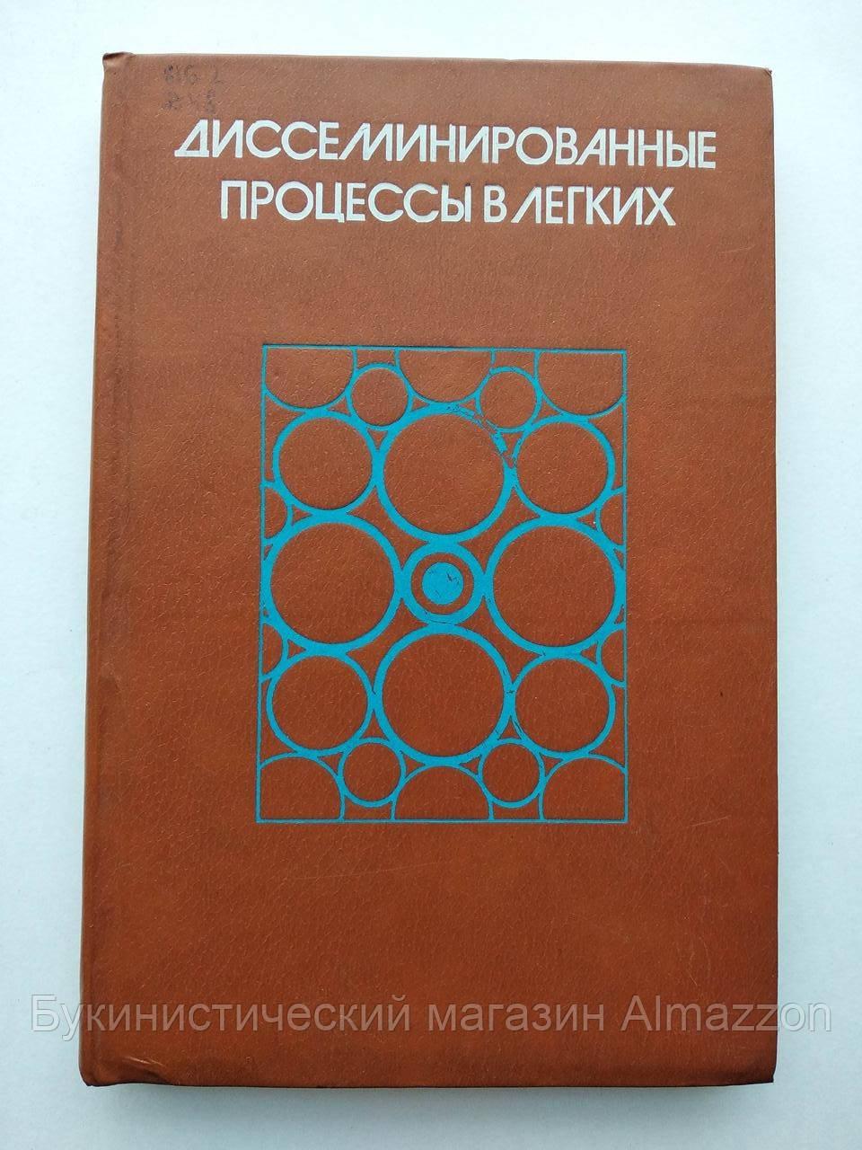 Диссеминированные процессы в легких Н.В.Путов