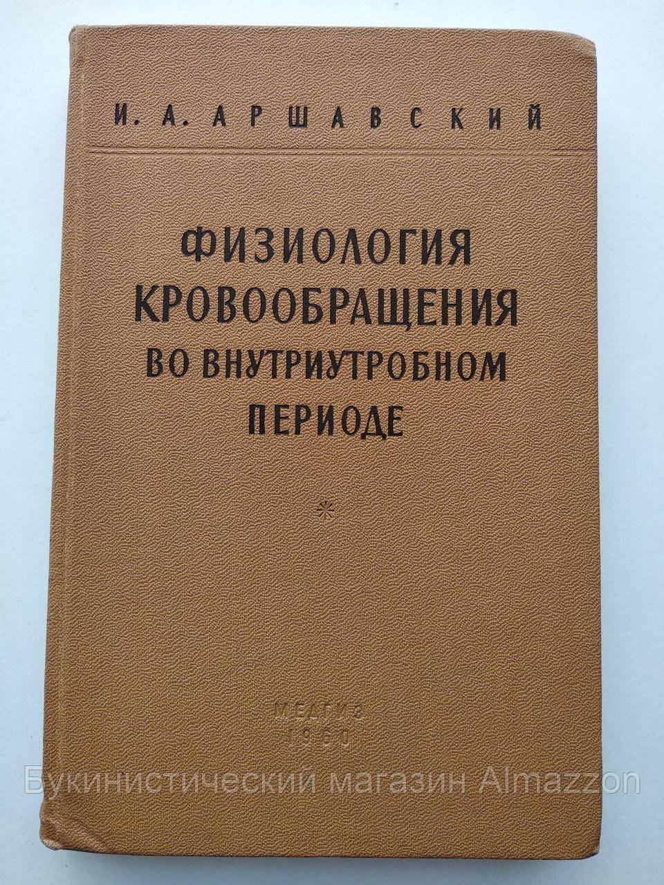 Физиология кровообращения во внутриутробном периоде И.А.Аршавский