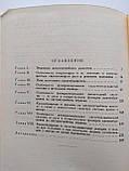 Физиология кровообращения во внутриутробном периоде И.А.Аршавский, фото 3