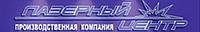 """ООО """"ЛАЗЕРНЫЙ ЦЕНТР ГРУПП"""""""