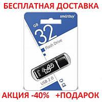 USB Flash Drive Smartbuy 32gb глянец флешка накопитель флеш - носитель Original size          , фото 1